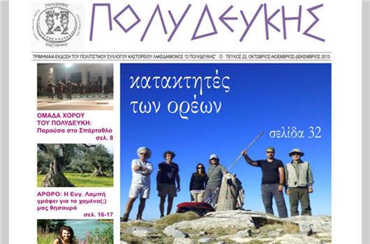πολυδευκης-πολιτιστικος-συλλογος