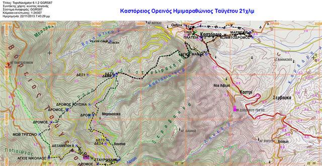 1ος Καστόρειος Ορεινός Ημιμαραθώνιος (η διαδρομή στο χάρτη)2