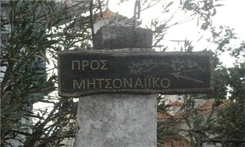 ΑΓΙΟΣ-ΚΩΝΣΤΑΝΤΙΝΟΣ-ΛΑΚΩΝΙΑΣ5
